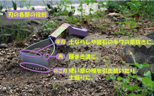 ドウカン 雑草抜き鍬 とれ太 DK811(長柄),DK812(片手用)のセット