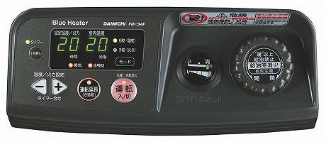 ダイニチ ブルーヒーター FM-197F (業務用石油ストーブ)