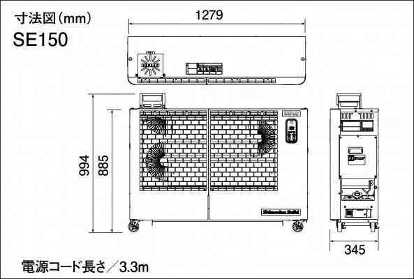 静岡製機 遠赤外線オイルヒーター SE150