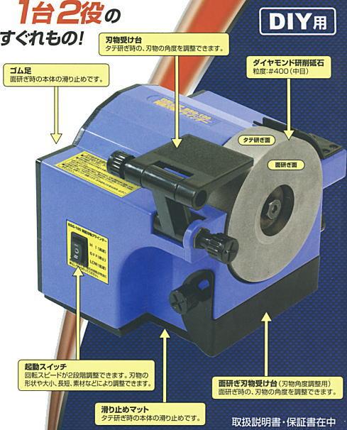 電動ダイヤモンド 両面刃物グラインダー BSG-100
