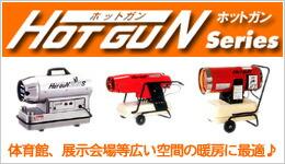 HOT GUN (ホットガン)シリーズ