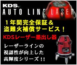 KDS レーザー墨出し器 オートラインレーザー