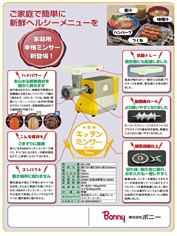 BONNY キッチンミンサー BK-220(家庭用電動式挽肉機)