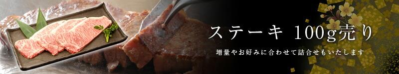 ステーキ 100g〜
