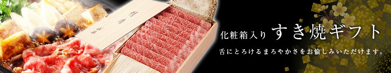 すき焼きギフト(化粧箱入)