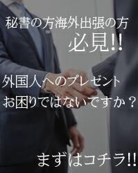 秘書さん必見!!