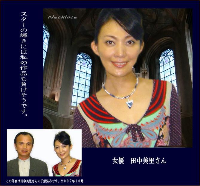 田中美里さん