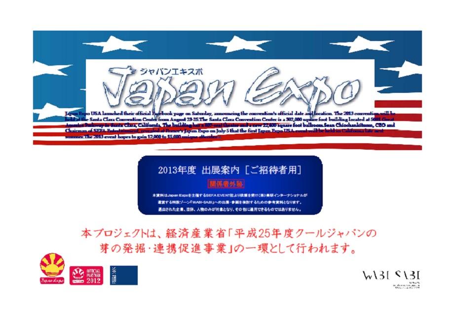 米ジャパンエキスポ