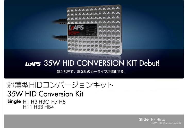 35Wシングルバルブ超薄型HIDコンバージョンキット10920円送料無料、消費税込