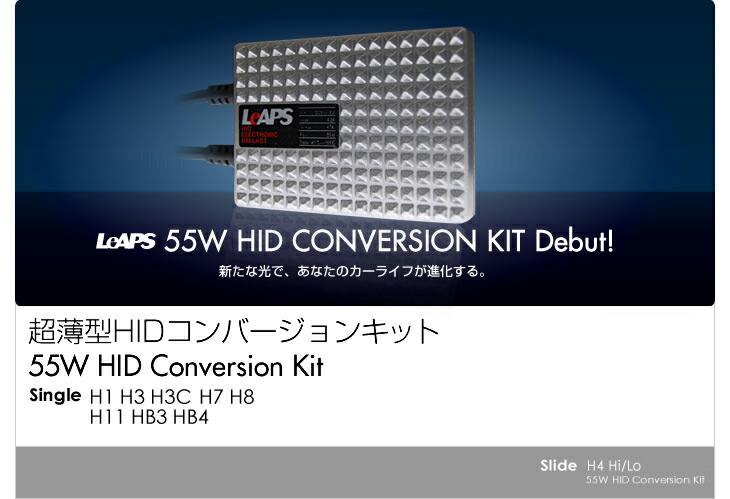55W超薄型HIDコンバージョンキット13020円送料無料、消費税込