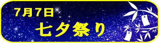 7月7日、七夕祭り