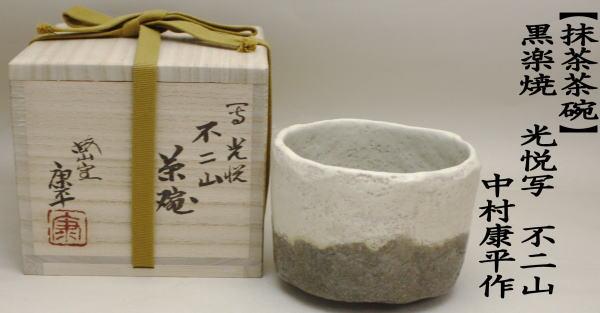 抹茶茶碗 黒楽茶碗 光悦写し 不二山(富士山) 中村康平作(梅山窯) 御物袋付