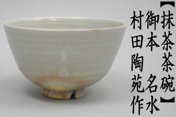 (名水点て)御本茶碗 名水 村田陶苑作(京焼)