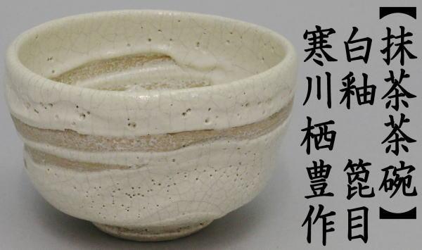 抹茶茶碗 白釉 箆目 寒川栖豊作(葵窯)