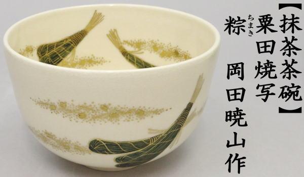 抹茶茶碗 粟田焼写し 粽(ちまき) 岡田暁山作