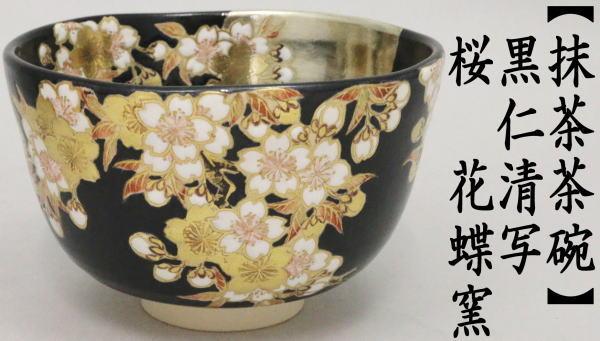 抹茶茶碗 黒仁清写 桜茶碗 手塚石雲作(花蝶窯)