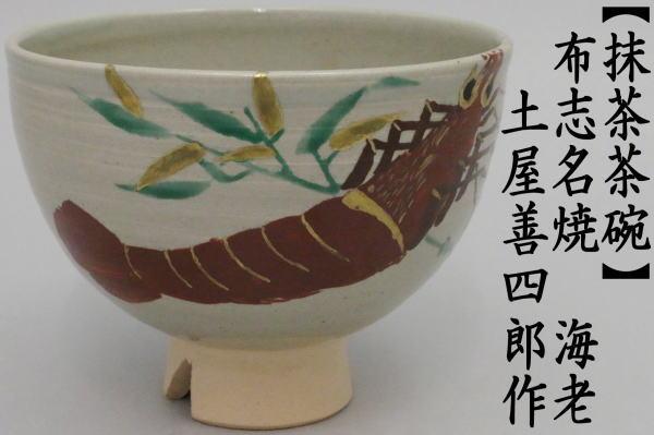 抹茶茶碗 布志名焼き 海老 土屋善四郎作(雲善)