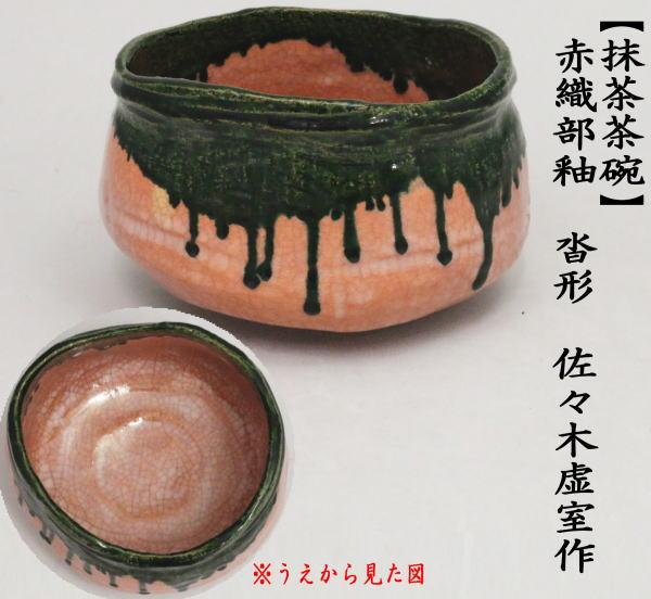 抹茶茶碗 赤織部釉 沓形 佐々木虚室作(帰来窯)