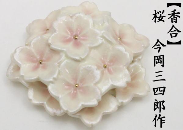 香合 桜 (桜花びら) 今岡三四郎作 木箱