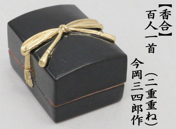 香合 百人一首 (二重重ね) 今岡三四郎作