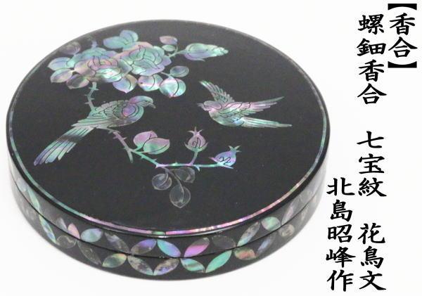 香合 螺鈿香合 七宝紋 花鳥文 北島昭峰作