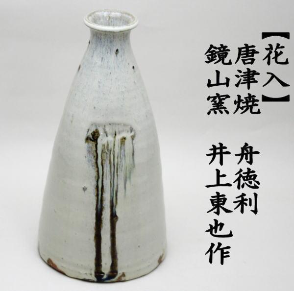 花入 唐津焼き 舟徳利 井上東也作(鏡山窯)