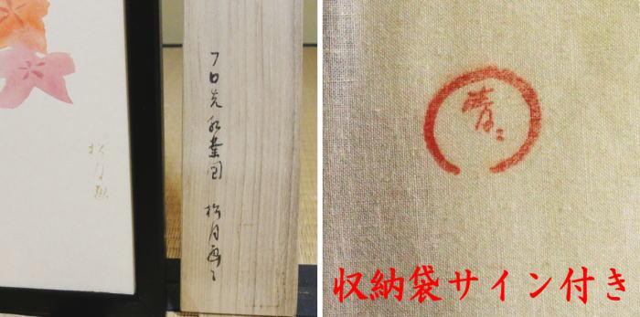 風炉先 紅葉 上部透し 松月堂画 高2尺4寸 京間用