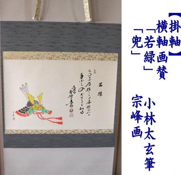 掛軸 横軸画賛 若緑 小林太玄筆 兜の画 宗峰画