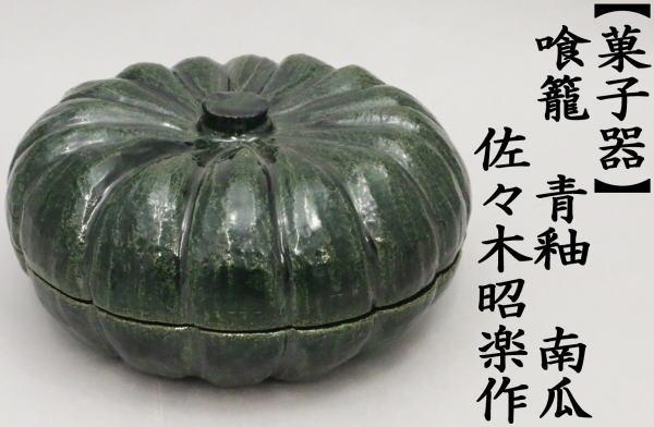 喰籠(じきろう) 青釉 南瓜喰ろう 佐々木昭楽作