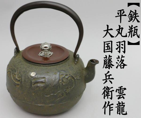 鉄瓶 平丸羽落 雲龍 大国藤兵衛作