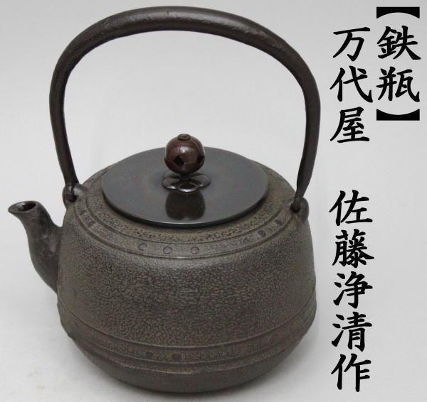 鉄瓶 万代屋 佐藤浄清作 5〜6合