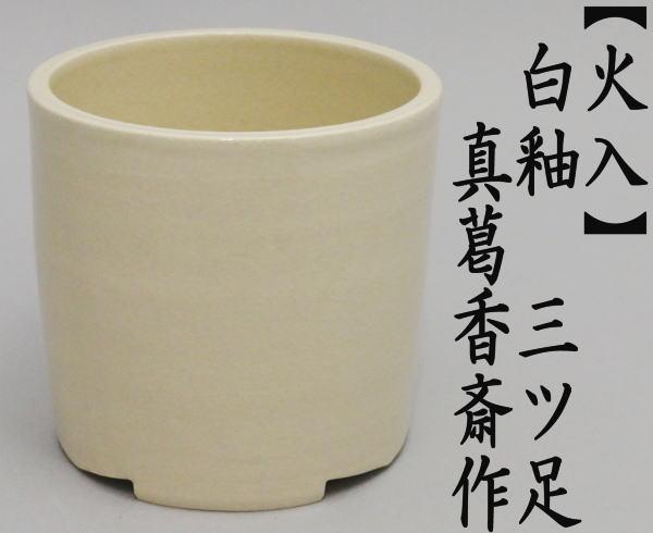 火入れ 白釉 三ツ足 真葛香斎作(宮川香斎作)