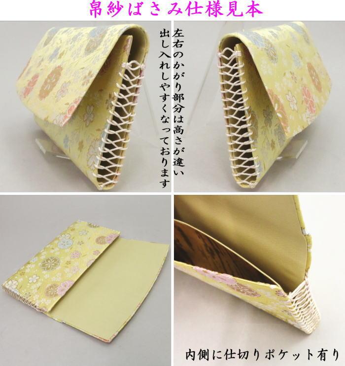 帛紗ばさみ 正絹同柄セット 9種類より選択