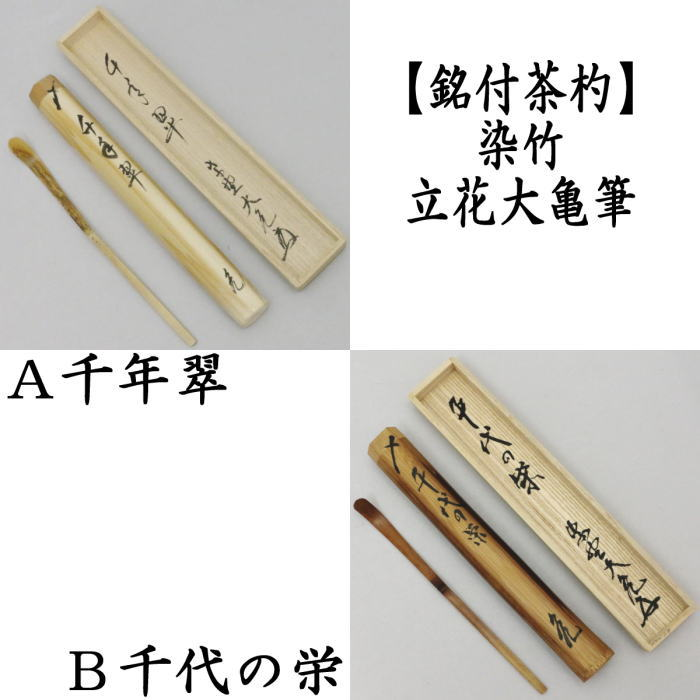 銘付茶杓 染竹 銘「千年翠」又は「千代の栄」 立花大亀筆