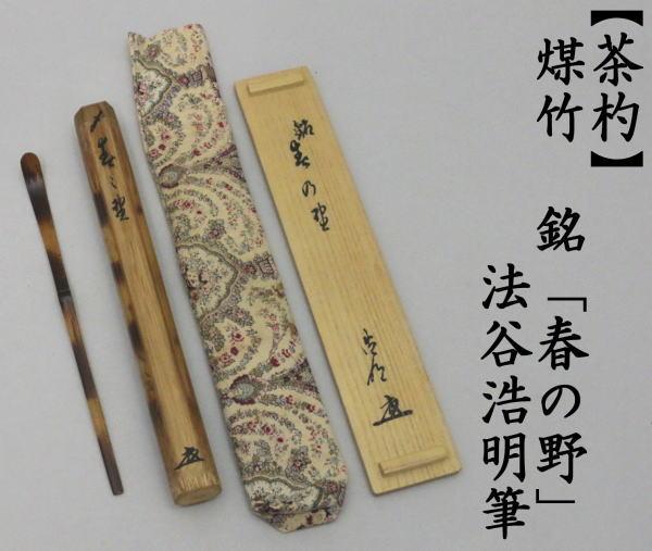 銘付茶杓 煤竹 銘「春の野」 法谷浩明筆 12代管長(大徳寺512世)