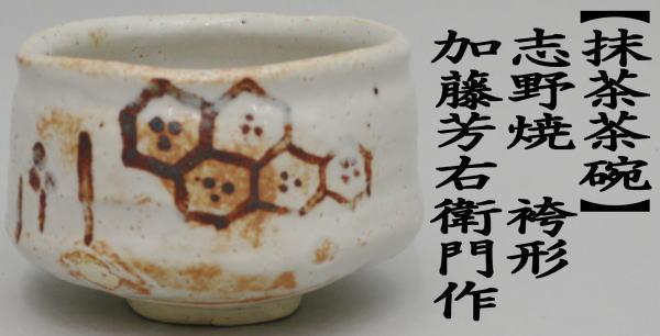 志野茶碗 袴形 加藤芳右衛門作(大萱八坂窯)
