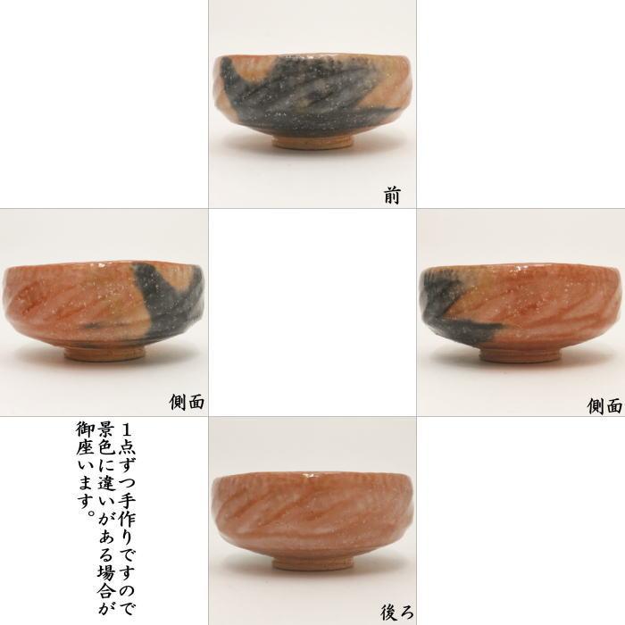 抹茶茶碗 赤楽茶碗 馬盥 青海波 吉村楽入作