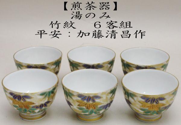 湯のみ 京焼き 色絵竹紋  加藤清昌作(平安) 6客セット