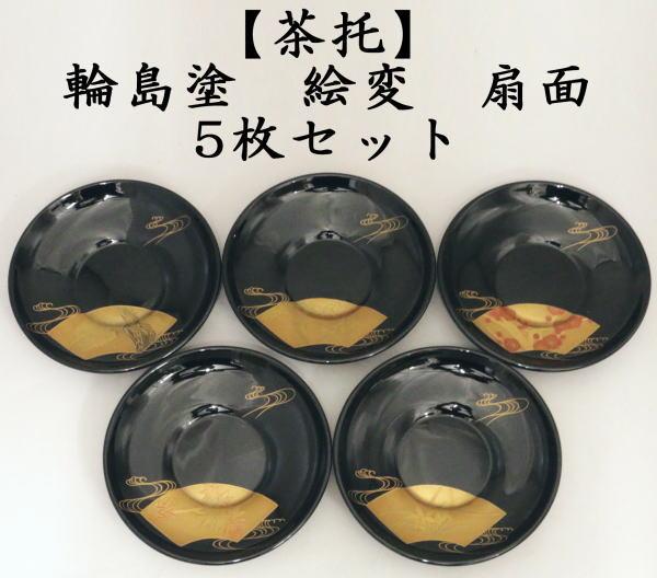 茶托 輪島塗り 絵変り 扇面 5枚セット