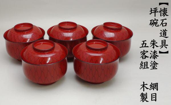 懐石道具 四つ椀のうち 朱漆塗り黒網目(坪碗)五客組 木製