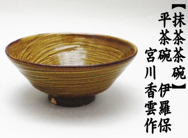 平茶碗 伊羅保 宮川香雲作