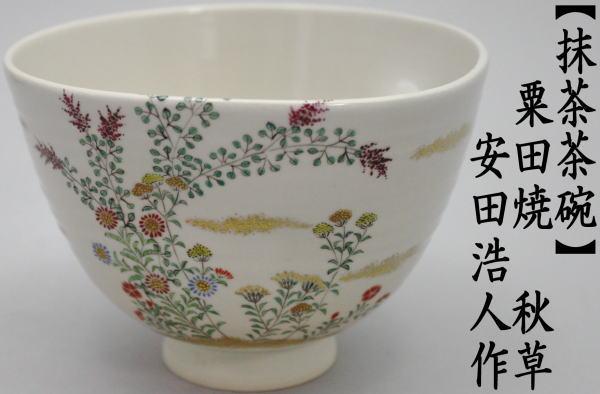 抹茶茶碗 粟田焼 秋草(小菊絵) 安田浩人作