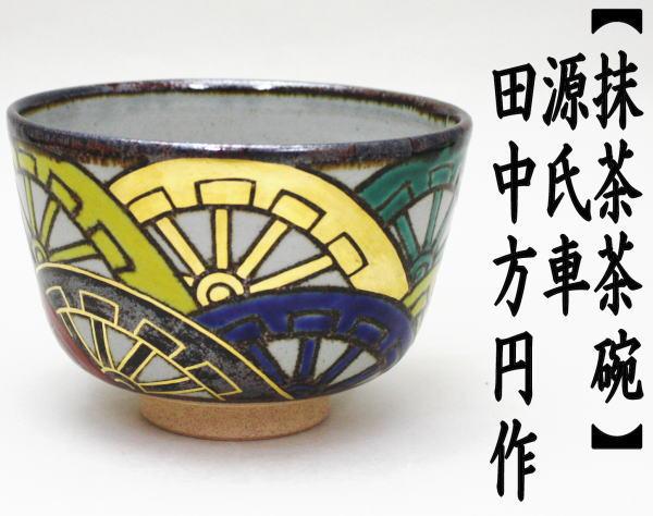 源氏車 田中方円作