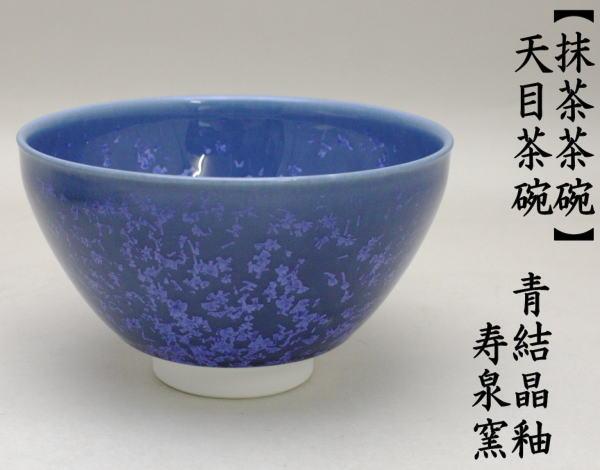 天目形 天目茶碗 青結晶釉 寿泉窯  ・・・・・ 【天目形】とは、高台が小さく低い作りで、逆、円