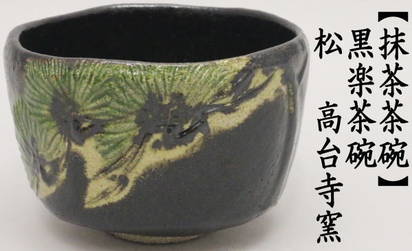 抹茶茶碗 黒楽茶碗 松 高台寺窯