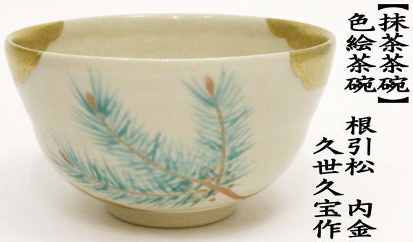 抹茶茶碗 色絵茶碗 根引松 内金 久世久宝作