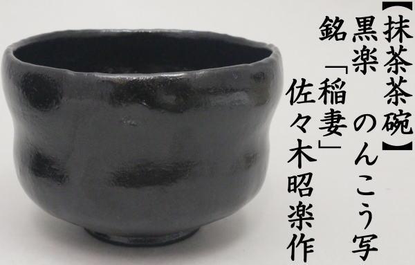 抹茶茶碗 黒楽茶碗 銘「稲妻(いなずま)」 のんこう写し 佐々木昭楽作
