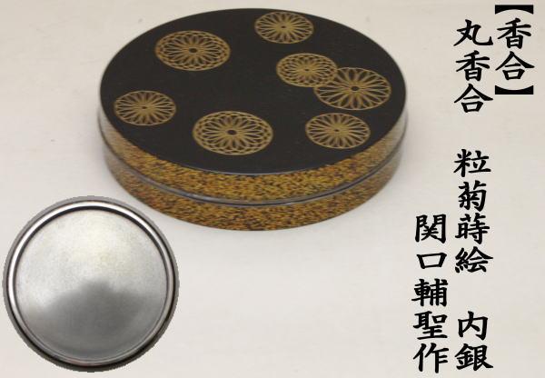 風炉用香合 粒菊蒔絵丸香合(内銀) 関口輔聖作
