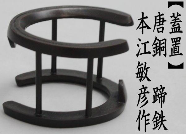 蓋置 唐銅蓋置 蹄鉄/蹄鉄蓋置(ていてつ) 本江敏彦作