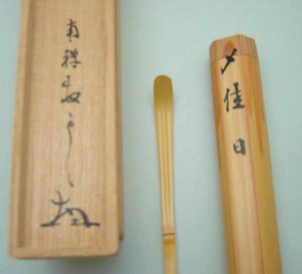 銘付茶杓 白竹 「佳日」 塩澤大定筆 谷村弥三郎作